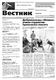 Вестник №41