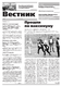 Вестник №40